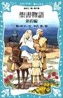聖書物語<新約編> (講談社青い鳥文庫)