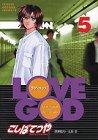 Love god 5 (ヤングマガジンコミックス)