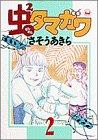 虫2タマガワ 2 (ヤングサンデーコミックス)