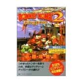 スーパードンキーコング2必勝攻略法 (スーパーファミコン完璧攻略シリーズ)