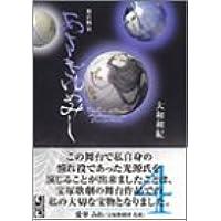 あさきゆめみし(4) (講談社漫画文庫)