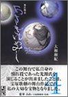 あさきゆめみし(4) (講談社漫画文庫)の詳細を見る