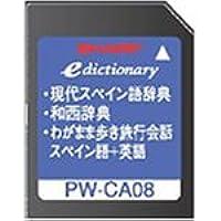 シャープ コンテンツカード スペイン語辞書カード PW-CA08 (音声非対応)