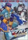 ゾイド新世紀/ゼロ 2 [DVD]