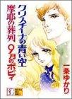 クリスチーナの青い空;摩耶の葬列;9月のポピィ (SGコミックス)