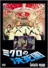 ミクロの決死圏 [DVD]