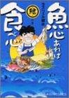 魚心あれば食べ心 2(鰭の巻) (芳文社コミックス)