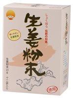 無双本舗 生姜粉末(箱)徳用20g×12 3箱セット