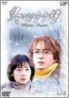 冬のソナタ Vol.4 [DVD]