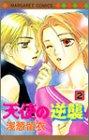 天使の逆襲 2 (マーガレットコミックス)