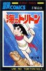 海のトリトン (第4巻) (Sunday comics)