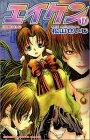 エイケン 17 (少年チャンピオン・コミックス)