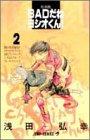 BADだねヨシオくん! 2 (ジャンプコミックス)