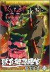 獣兵衛忍風帖 龍宝玉篇のアニメ画像