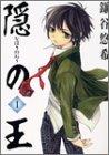 隠の王 (1) Gファンタジーコミックス [コミック] / 鎌谷 悠希 (著); スクウェア・エニックス (刊)