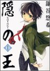 隠の王 (1) Gファンタジーコミックスの詳細を見る