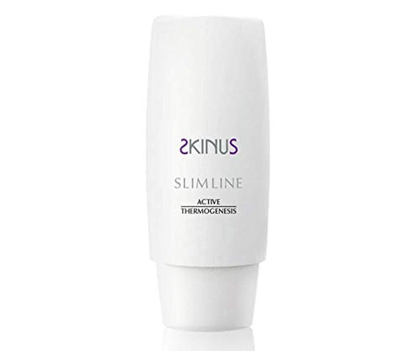 コック言語結核スキナス(SKINUS) スリムライン 120g <マッサージクリーム>
