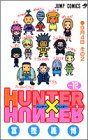 HUNTER X HUNTER12 (ジャンプ・コミックス)