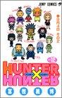 HUNTER×HUNTER NO.12