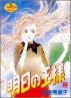 明日の王様 (2) (ヤングユーコミックス)