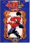 らんま1/2 TVシリーズ完全収録版(2) [DVD]