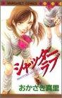 シャッター・ラブ (マーガレットコミックス (2842))