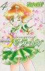 美少女戦士セーラームーン新装版(4) (KCデラックス)