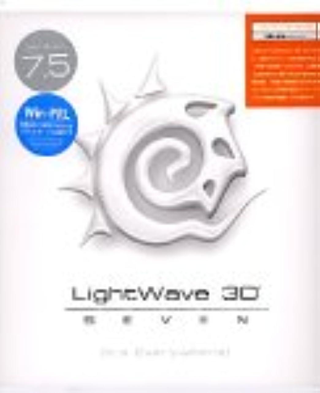 辛なフィルタ契約したLightWave 3D Ver7.5 for Windows パラレル 特別パッケージ