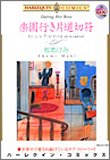 楽園行き片道切符 (エメラルドコミックス ハーレクインシリーズ)