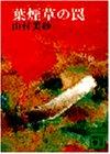 葉煙草の罠 (講談社文庫 や 6-2)の詳細を見る