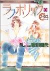 ラブホリック 6 (YOUNG YOUコミックス)