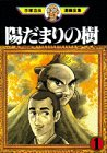 陽だまりの樹(1) (手塚治虫漫画全集)