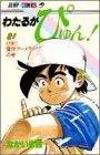 わたるがぴゅん! (21) (ジャンプ・コミックス)