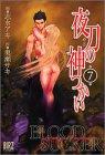 夜刀の神つかい(7) (バーズコミックス)