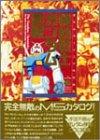 機動戦士ガンダム画報―モビルスーツ二十年の歩み (B media books special)