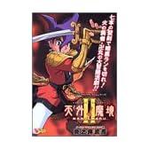 天外魔境IIMANJI MARU炎之奥義書―ゲームキューブ・プレイステーション2版 (Vジャンプブックス―ゲームシリーズ)