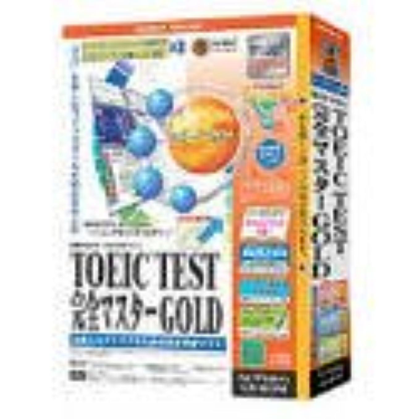 media5 Special Version 4 TOEIC Test 完全マスター GOLD