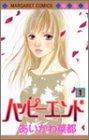 ハッピーエンド 1 (マーガレットコミックス)