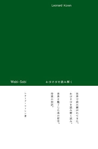 Wabi-Sabi  わびさびを読み解く for Artists, Designers, Poets & Philosophers