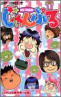じゃんぷる 1 (ジャンプコミックス)