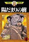 陽だまりの樹(4) (手塚治虫漫画全集)