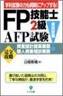 FP技能士2級・AFP試験(実技試験)資産設計提案業務・個人資産相談業務「完全攻略」