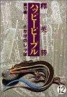 ハッピーピープル 第12巻 とかげのしっぽ (ヤングジャンプコミックス)