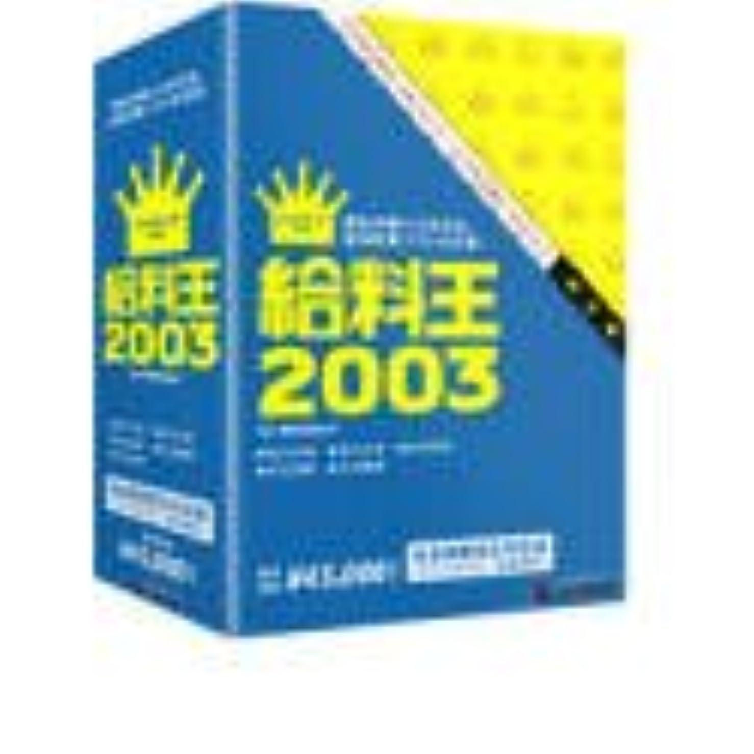 給料王 2003