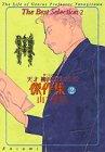 天才柳沢教授の生活傑作集 (2) (モーニングKCDX (1054))の詳細を見る