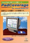 PadCoverage for Visual Basic 6.0 キャンペーン版
