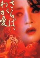 さらば、わが愛 覇王別姫 [DVD]の詳細を見る