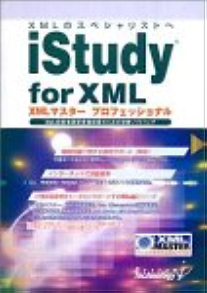 彼女精神免疫iStudy for XML XMLマスター プロフェッショナル