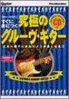 ギターマガジン すぐに身につく 究極のグルーヴギター (リットーミュージック・ムック 7号)