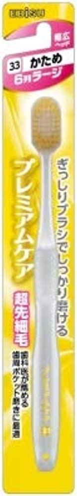 【まとめ買い】プレミアムケアハブラシ6列ラージ かため ×3個
